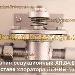 ХЛ.84.000 клапан редукционный - фотография 1