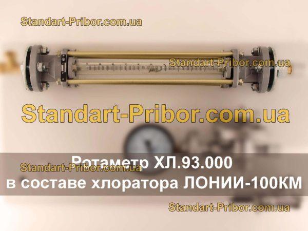 ХЛ.93.000 ротаметр - фотография 1