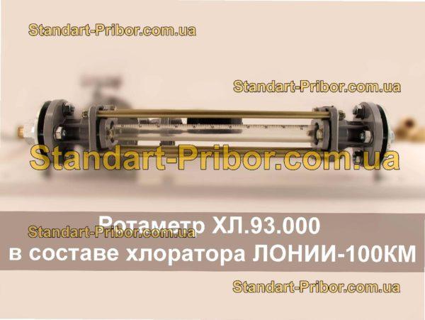 ХЛ.93.000 ротаметр - изображение 2