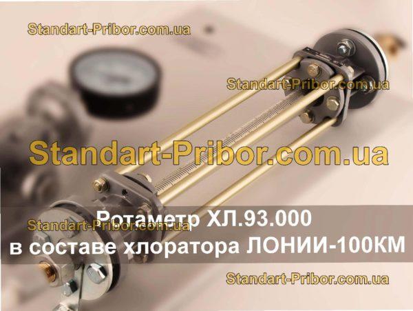 ХЛ.93.000 ротаметр - фото 3