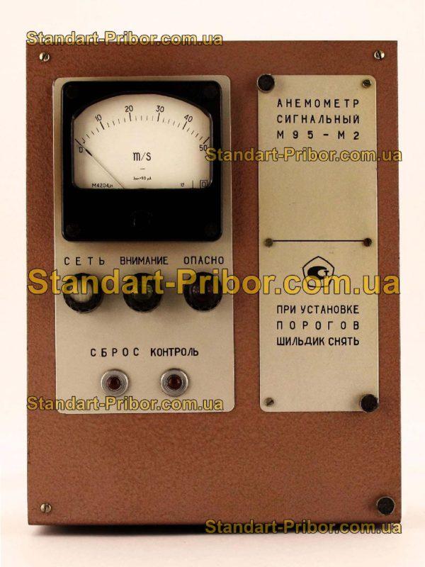 М-95М-2 анемометр - фото 3