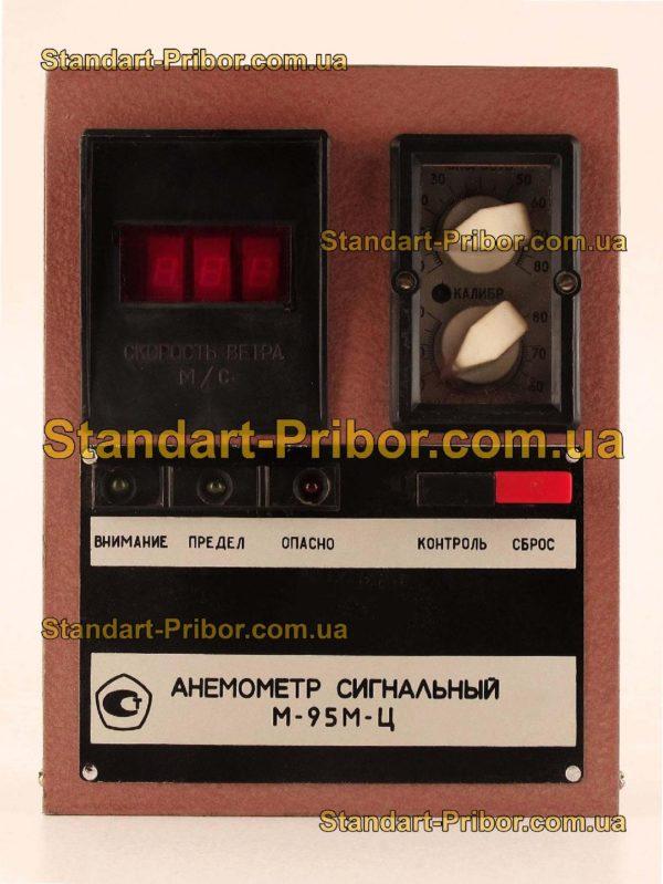 М-95М-Ц анемометр - фото 3