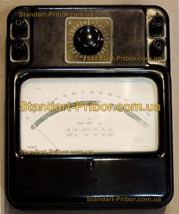 М1108 вольтамперметр лабораторный - фотография 1