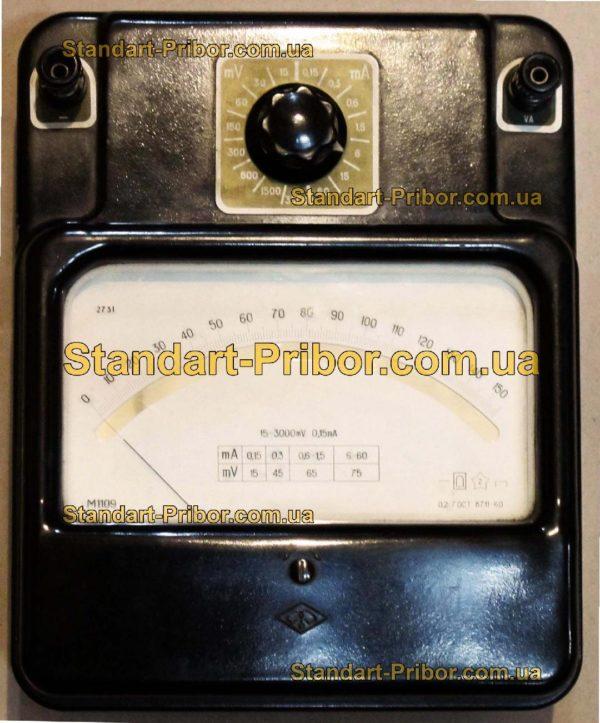 М1109 вольтамперметр лабораторный - фотография 1