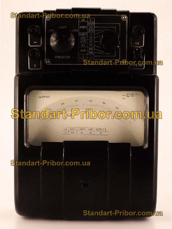 М193 вольтмиллиамперметр - изображение 2