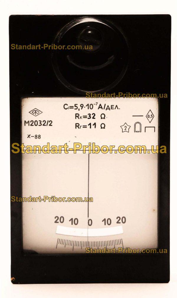 М2032/2 гальванометр - фотография 1