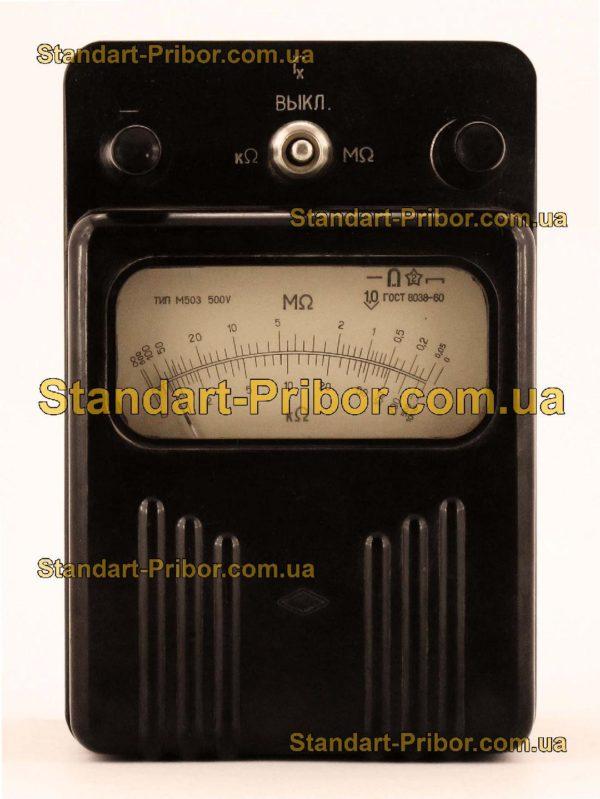 М503 мегаомметр - изображение 2