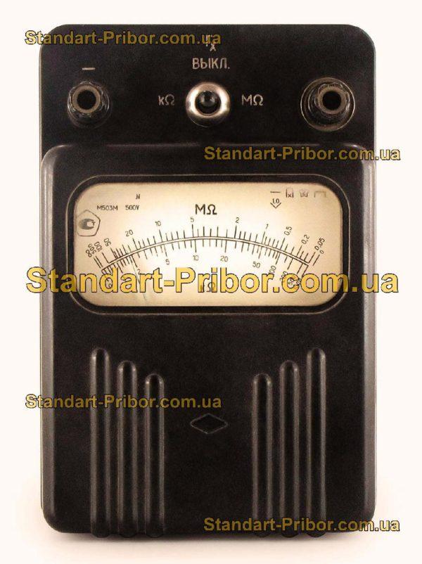 М503М мегаомметр - изображение 2