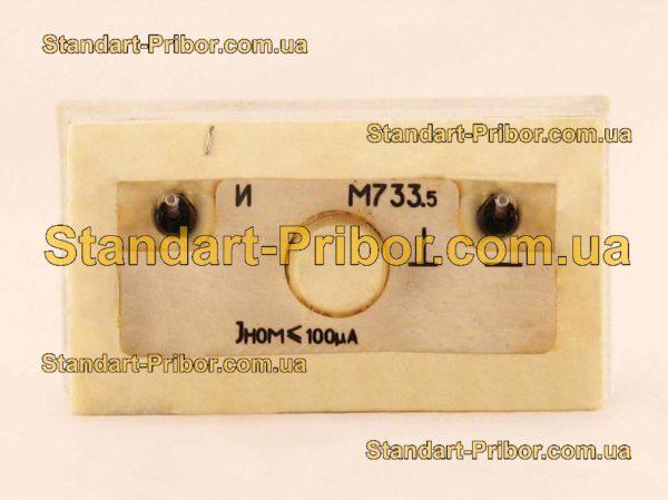 М733 индикатор настройки типа - фотография 4