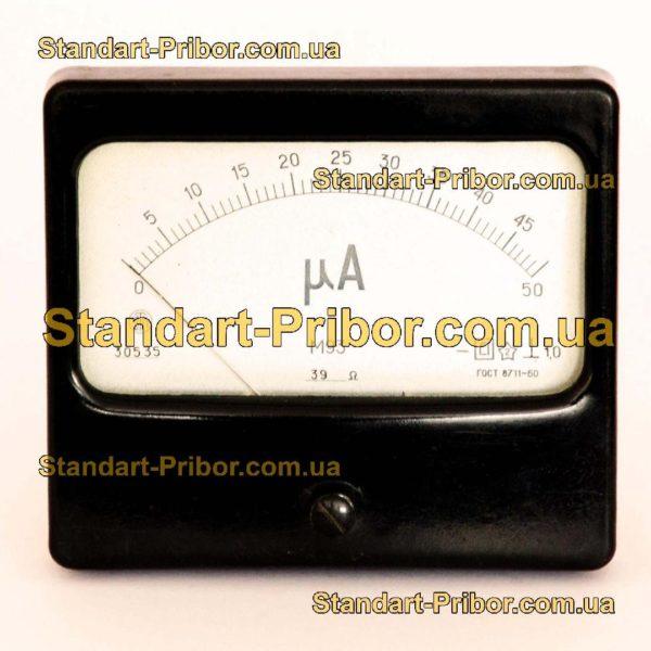 М93 микроамперметр - фотография 1