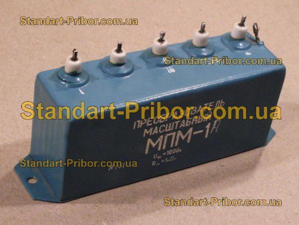 МПМ-1А преобразователь - фотография 1