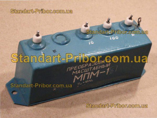 МПМ-1Б преобразователь - фотография 1