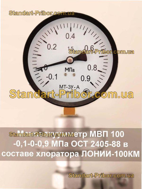 МВП 100 мановакуумметр - фотография 1