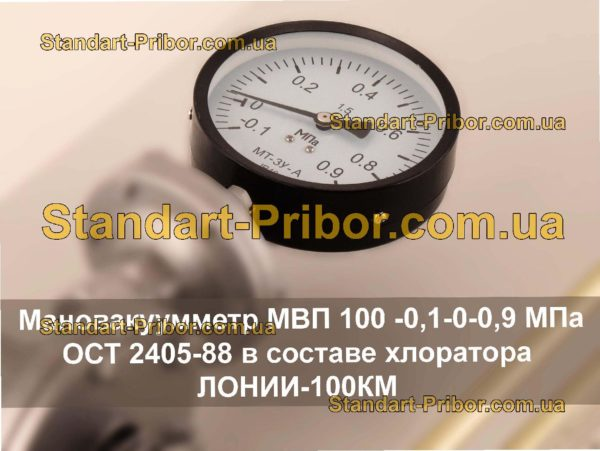 МВП 100 мановакуумметр - фото 3