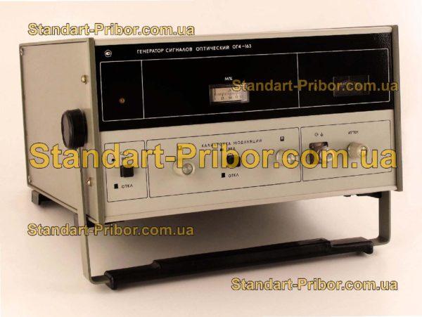ОГ4-163 генератор сигналов - фотография 1