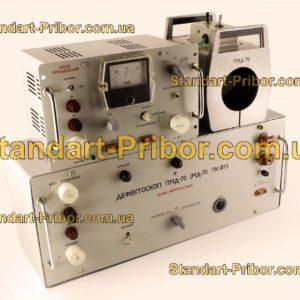 ПМД-70 дефектоскоп - фотография 1
