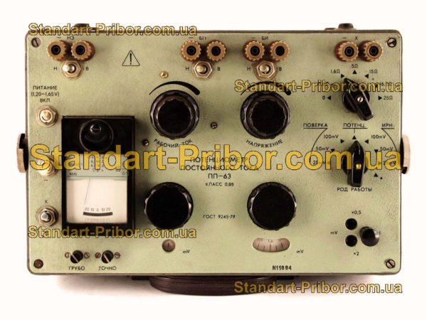 ПП-63 потенциометр постоянного тока - фотография 4