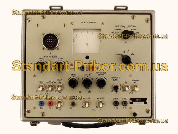 ПРК-11 пульт регламентного контроля - фото 3