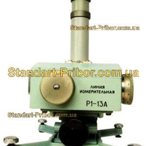 Р1-13А линия измерительная - фотография 1
