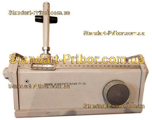 Р1-36 линия измерительная - фотография 1