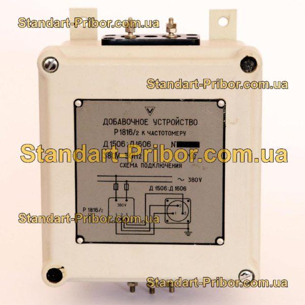 Р1816 устройство добавочное - фото 3
