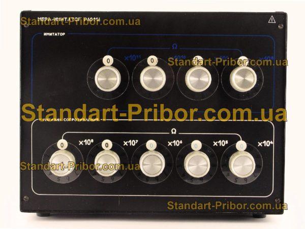 Р40116 мера-имитатор - изображение 2