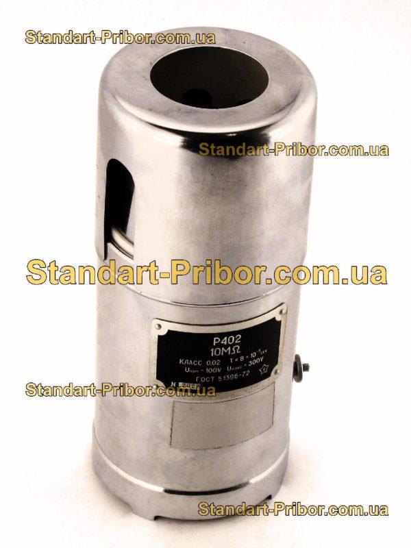Р402 катушка сопротивления - фотография 1