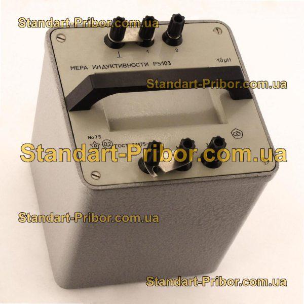 Р5103 мера индуктивности - фотография 1