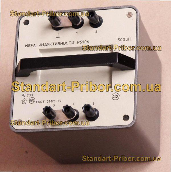 Р5106 мера индуктивности - фотография 1