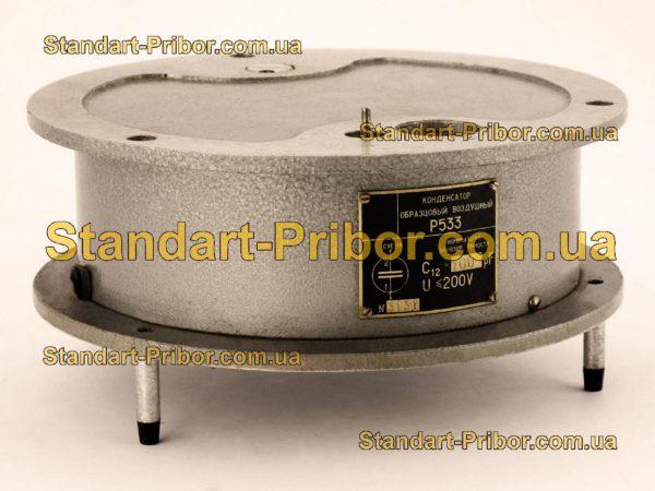 Р533 конденсатор переменной емкости - фотография 1