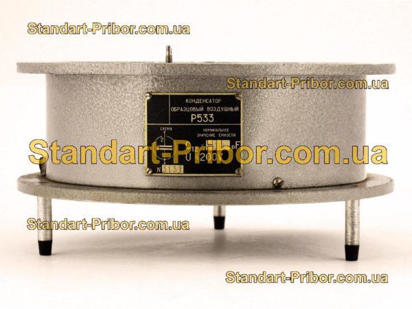 Р533 конденсатор переменной емкости - изображение 2