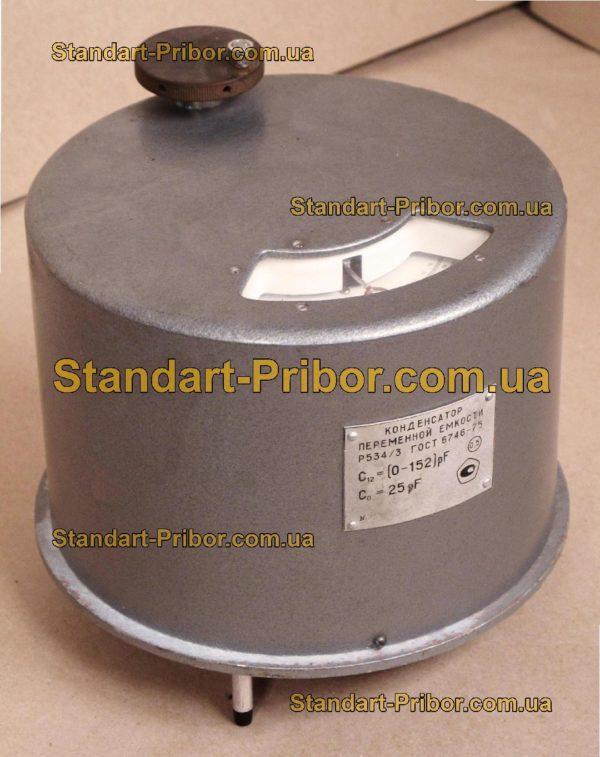 Р534 конденсатор переменной емкости - фотография 1