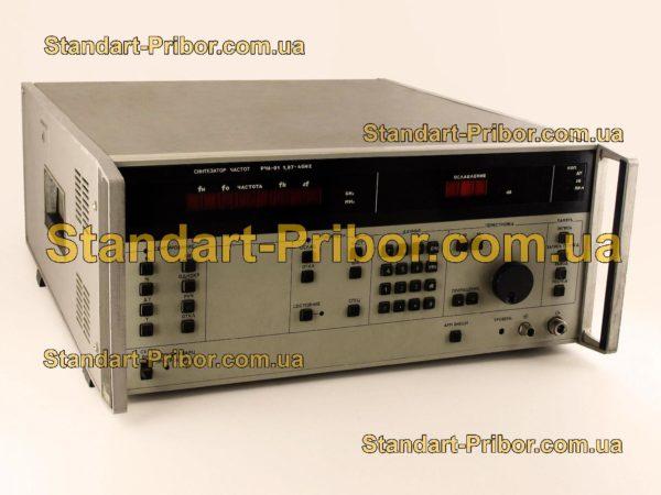 РЧ6-01 синтезатор частоты - фотография 1