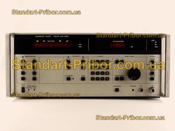 РЧ6-01 синтезатор частоты - изображение 2