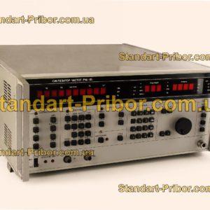 РЧ6-05 синтезатор частоты - фотография 1