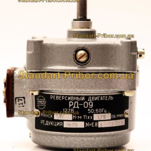 РД-09-А 1.75 1/670 двигатель реверсивный асинхронный, электродвигатель РД09 - фотография 1