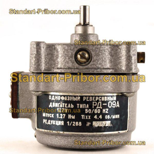 РД-09-А 4.4 1/268 двигатель реверсивный асинхронный, электродвигатель РД09 - изображение 5