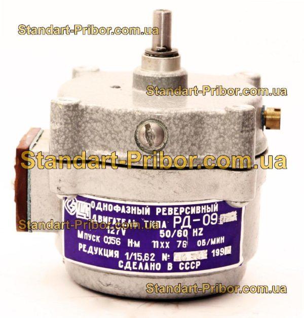 РД-09-П 76 1/15.62 двигатель реверсивный асинхронный, электродвигатель РД09 - фотография 1