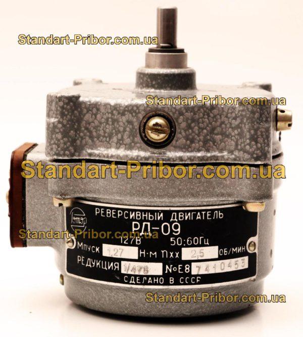 РД-09-П2 2.5 1/478 двигатель реверсивный асинхронный, электродвигатель РД09 - фотография 1