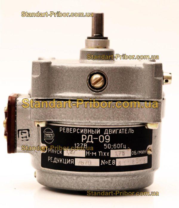 РД-09-П2А 1.75 1/670 двигатель реверсивный асинхронный, электродвигатель РД09 - фотография 1