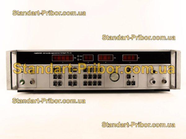 РГ4-03 генератор сигналов высокочастотный - изображение 2