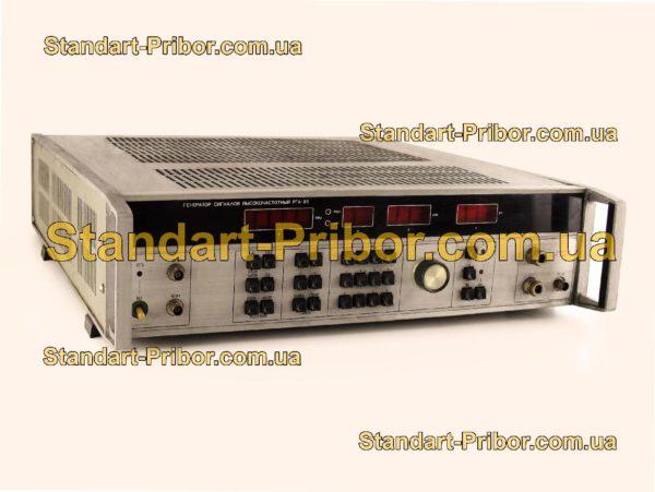 РГ4-05 генератор сигналов высокочастотный - фотография 1