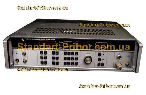 РГ4-08 генератор сигналов высокочастотный - фотография 1