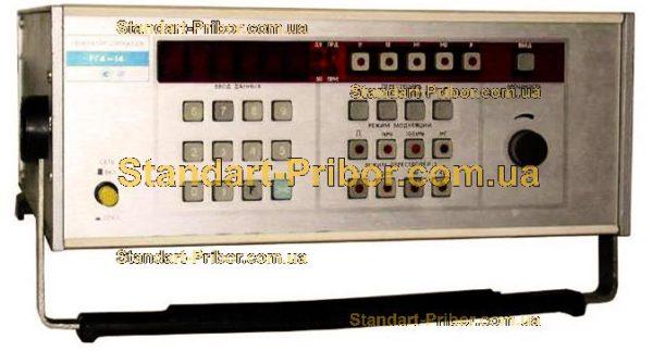 РГ4-14 генератор сигналов высокочастотный - фотография 1