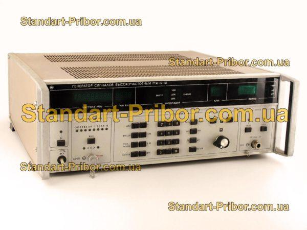 РГ4-17-01А генератор сигналов высокочастотный - фотография 1