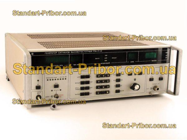 РГ4-17-01А генератор сигналов высокочастотный - изображение 2