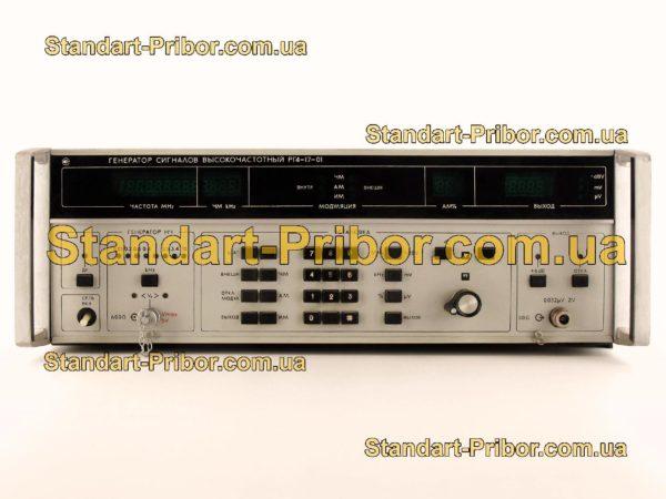 РГ4-17-01А генератор сигналов высокочастотный - фото 3