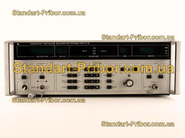 РГ4-17-01А генератор сигналов высокочастотный - фотография 4