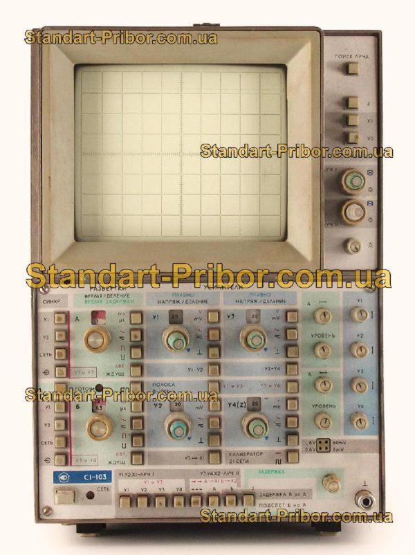 С1-103 осциллограф универсальный - изображение 2