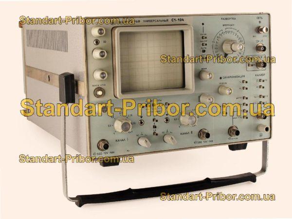 С1-104 осциллограф универсальный - фотография 1